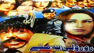 Pashto Cinema Scope Movie ROR WALI BA MEENA - Jahangir Khan, Shahid Khan - Pushto Rangeen Film