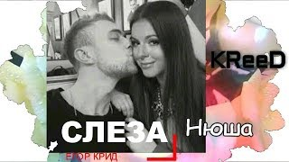 Егор Крид - Слеза  (2018)