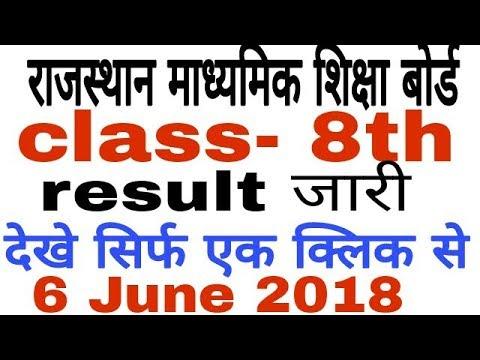 kaise dekhe class 8 ka result // देखिए सिर्फ एक क्लिक से thumbnail
