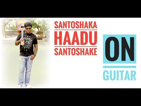 Santoshakke Haadu Santhoshakke Illayaraaja Guitar Cover Instrumental