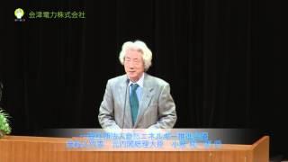 小泉純一郎氏 講演会(3月11日)(全講演)
