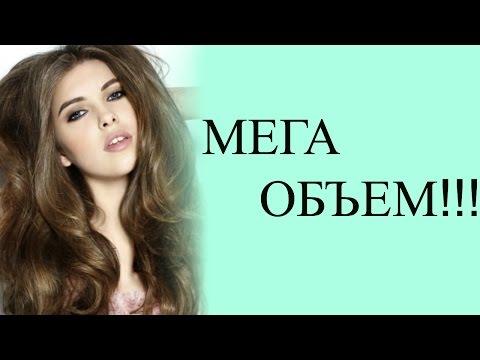 МЕГА ОБЪЕМ для ТОНКИХ волос #ЛАЙФХАКИ/ Мой уход!!!!