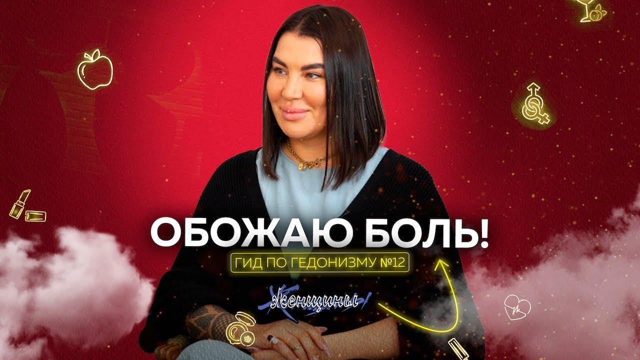 Рада Русских: «Я специально получаю новые травмы». Гид по гедонизму №12