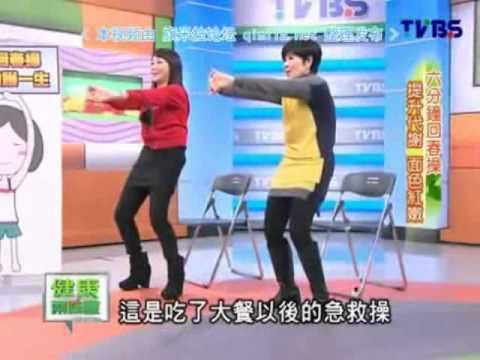 健康兩點靈精彩片段陳雲6分鐘回春操