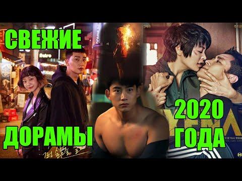 🔥Горячие Дорамы Этого (2020) Года!