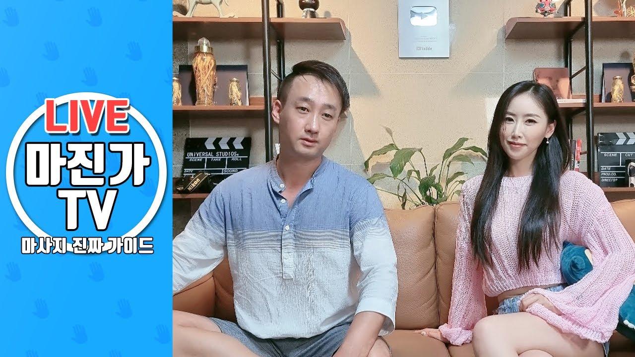 늦은밤 소통방송~ 마진가TV LIVE