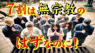 海外の反応 衝撃!!『なぜ日本人は無宗教なのにモラルが高いんだ!?』独特...