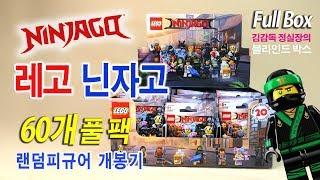 레고 닌자고 무비 미니피규어 풀박스 60팩 개봉기 LEGO THE NINJAGO MOVIE Blind bags Unboxing (김감독 정실장의 Blind Box)
