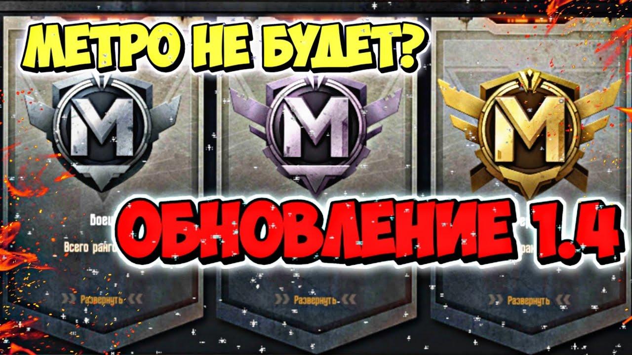 КАСНЕТСЯ ЛИ ОБНОВЛЕНИЕ 1.4 Режима МЕТРО в Pubg Mobile