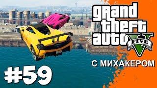 GTA 5 Online с Михакером #59 - Полёты в порту