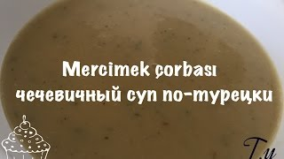 Mercimek çorbasi | Мерджимек чорбасы |Чечевичный суп по-турецки