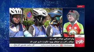 MEHWAR: Cyclists' Protest In Kabul Discussed /محور: اعتراض دوچرخهسواران در برابر حکومت