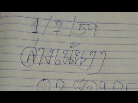 เลขเด็ดสองตัวล่างเน้นๆ งวดวันที่ 1/07/59