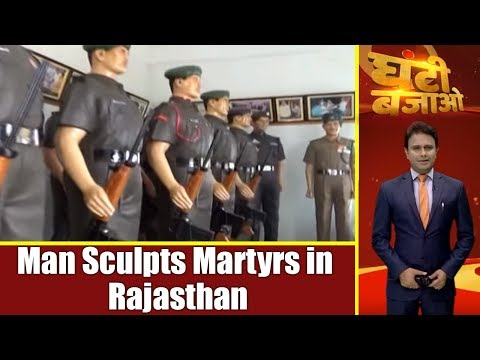 Ghanti Bajao Followup: Man sculpts martyrs on his expense in Jhunjhunu, Rajasthan