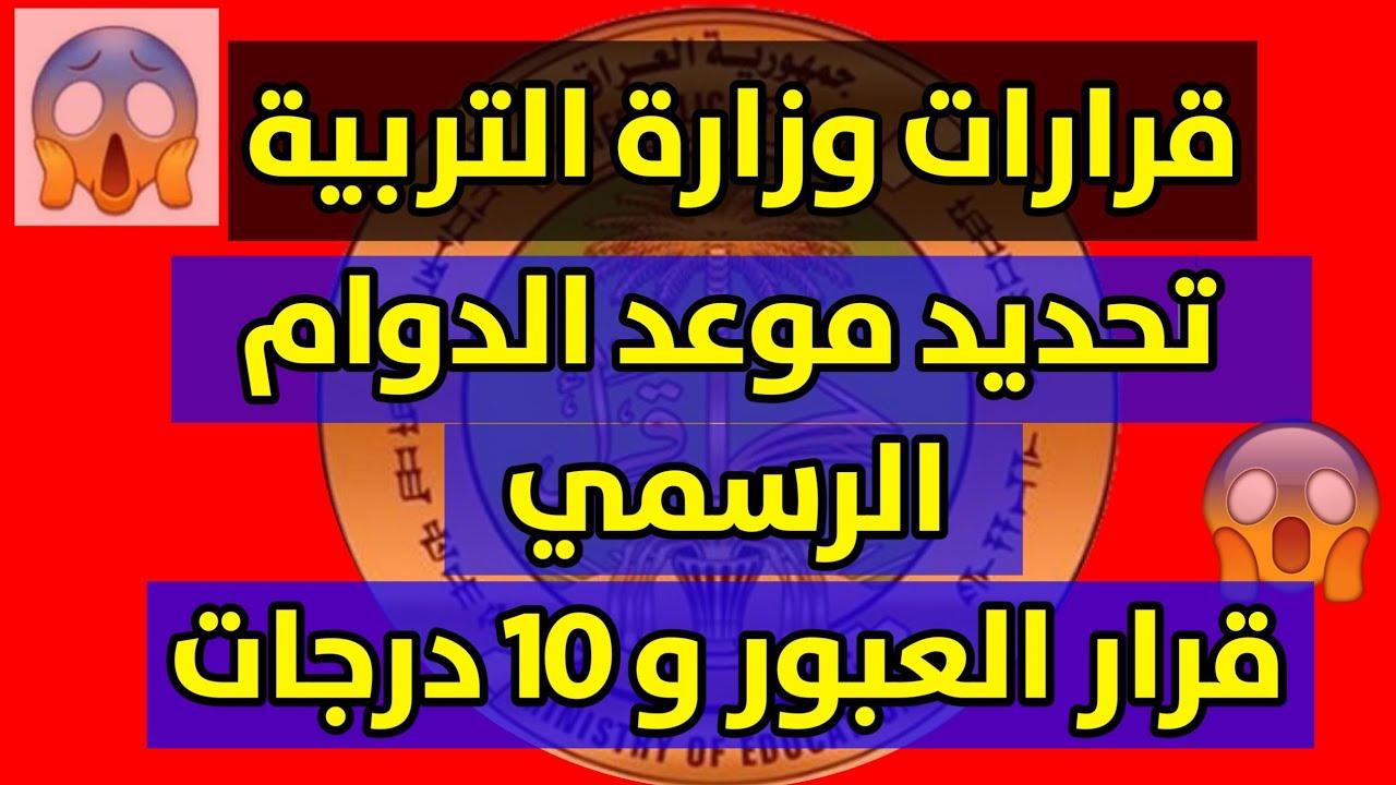 عاجل🔥تحديد موعد الدوام الرسمي وقرار العبور و 10 درجات لجميع المراحل اهم قرارات وزارة التربية اليوم