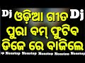 Odia New Dj Hot Songs Hard troot Mix 2018 Mp3