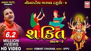 Shakti Nonstop Garba Hemant Chauhan Garba Songs