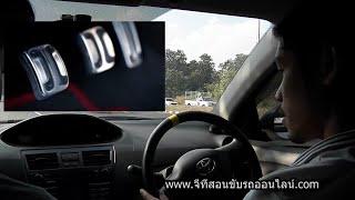 สอนขับรถ วิธีขับแบบเป็นเร็ว Part 1/2