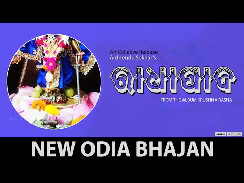 Krushna Rasha| Lord Jagannath Odia Bhajan