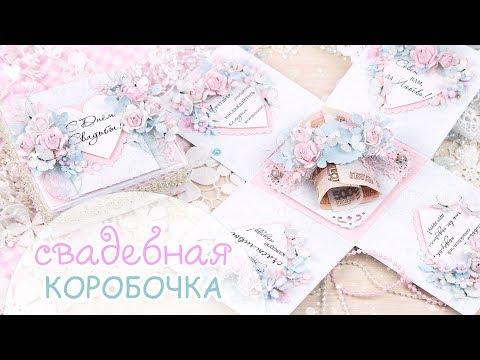 Свадебная КОРОБОЧКА для денег/Скрапбукинг/ Scrapbooking Wedding Explosion Box Card
