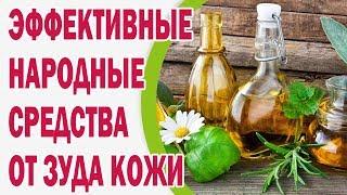 Эффективные народные средства от зуда кожи(, 2015-03-18T09:08:24.000Z)