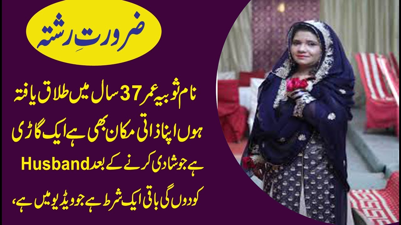 Zaroort Rishta,Name Sobiya,37 Years Old Divorced Woman Check Details   by  Rubina Health And Beauty Tips
