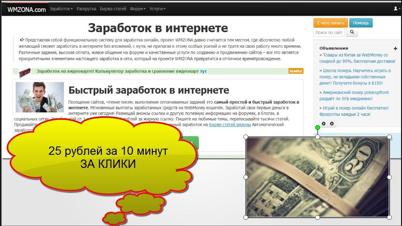 заработок в интернете 50 рублей за клик