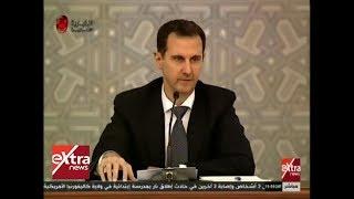 غرفة الأخبار | كلمة الرئيس السوري بشار الأسد