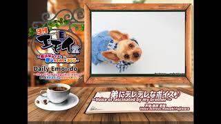 日刊エモイ堂とは毎日365日夜9時に投稿される、無料で楽しめるショートショートな美少女ボイスと癒しASMR音声シリーズです。 本日の癒し担当は藤原夏姫さんです~。