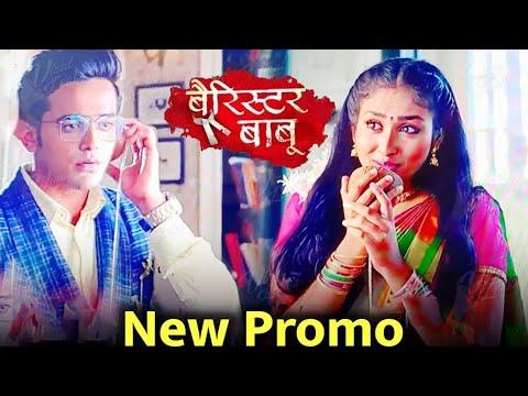 Barrister Babu | Anirudh के सामने आयेगी Vejanti की सच्चाई | New Promo