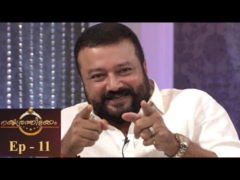 Nakshathrathilakkam I Ep 11 -  With Kudumbanayakan Jayaram | Mazhavil Manorama