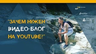 Зачем нужен видео блог на youtube, ютуб блог