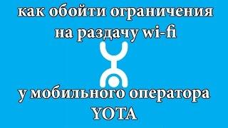 Как обойти ограничения YOTA на раздачу wi-fi