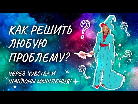 """""""КАК РЕШИТЬ ЛЮБУЮ ПРОБЛЕМУ? ❤️ ЧЕРЕЗ ЧУВСТВА И ШАБЛОНЫ МЫШЛЕНИЯ!"""" (2020г)"""