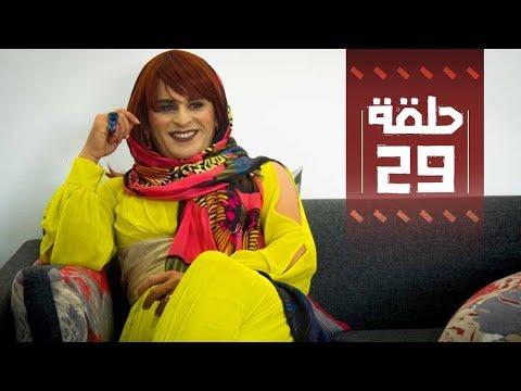Youssef Ouzellal - FATEMA ETTAWIL   EP 29   يوسف أوزلال - فاطمة التاويل