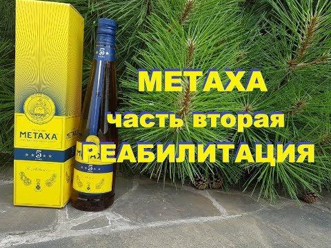 Бренди Метакса 5 лет из Греции, второй шанс.
