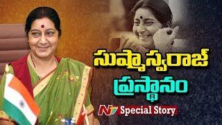 Sushma Swaraj History | Story Of Senior BJP Leader Sushma Swaraj | NTV