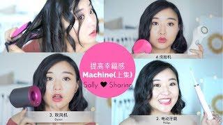 提高幸福感的小电器(上集)/GHD直板夹/Dyson吹风机/Philips电动牙刷/Luna洗脸机