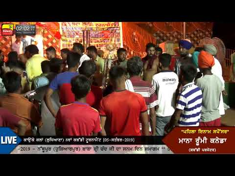 KAONKE KALAN (Ludhiana) KABADDI TOURNAMENT [05-Sep-2019] 🔴 LIVE STREAMED VIDEO 🔴 Part 2nd