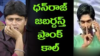 Jabardasth Dhanraj Prank Call to Comedian Roller Raghu in Live Show | Exclusive Interview | 10TV