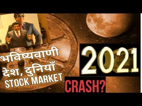 2021भविष्यवाणी,राजनीति,gold-silver,currency,corona,property,शेयर बाज़ार/दुनियाँ में क्या हो सकता है?