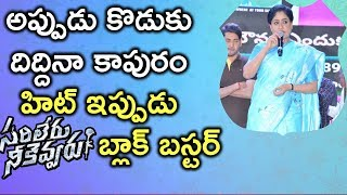 Vijayashanti Speech @ Sarileru Neekevvaru Blockbuster Ka Baap Celebrations