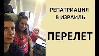 Репатриация в Израиль. Перелет с ребенком, еда в самолете, развлечения в полете *MsKateKitten
