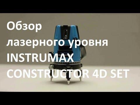 Обзор лазерного уровня INSTRUMAX CONSTRUCTOR 4D SET