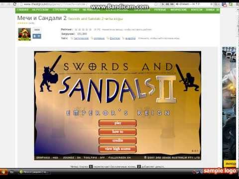 Обзор игры Мечи и Сандали 2 ( с читами )