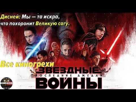 Все киногрехи 'Звёздные войны: Последние джедаи'