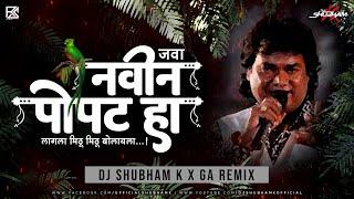 Navin Popat Ha - Java Navin Popat Ha - नवीन पोपट हा   DJ Shubham K   GA Remix   Anand Shinde  
