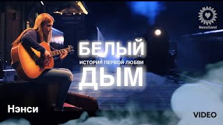 Download NENSI / Нэнси - Белый Дым (Клип menthol style) Mp3 and Videos