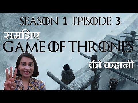 Game Of Thrones Season 1 Episode 3 - Explained - Hindi