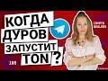 Дуров представил TON. Заявка на ETF отозвана
